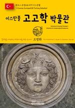 도서 이미지 - 원코스 유럽128 터키 이스탄불 이스탄불 고고학 박물관 동유럽을 여행하는 히치하이커를 위한 안내서