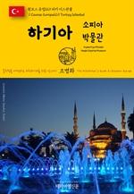 도서 이미지 - 원코스 유럽129 터키 이스탄불 하기아 소피아 박물관 동유럽을 여행하는 히치하이커를 위한 안내서