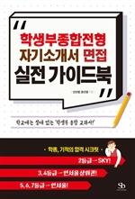도서 이미지 - 학생부종합전형, 자기소개서, 면접 실전 가이드북