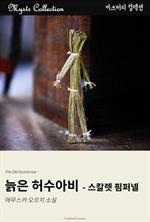 도서 이미지 - 늙은 허수아비: 스칼렛 핌퍼넬
