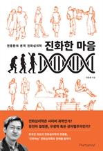 도서 이미지 - 진화한 마음