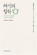 도서 이미지 - 채식의 철학