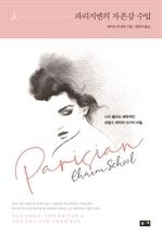 도서 이미지 - 파리지엔의 자존감 수업