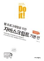 도서 이미지 - Do it! 웹 프로그래밍을 위한 자바스크립트 기본 편