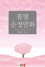 도서 이미지 - [GL] 봄빛 순정만화 : 한뼘 GL 컬렉션 6