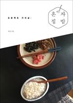 도서 이미지 - 혼자 집밥