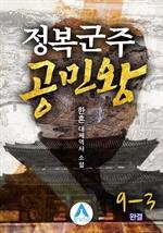 도서 이미지 - 정복군주 공민왕