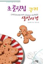 도서 이미지 - 초콜릿칩 쿠키 살인사건