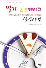 도서 이미지 - 딸기 쇼트케이크 살인사건
