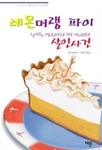 도서 이미지 - 레몬 머랭 파이 살인사건