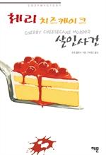 도서 이미지 - 체리 치즈케이크 살인사건