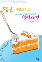 도서 이미지 - 당근 케이크 살인사건