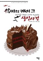 도서 이미지 - 악마의 케이크 살인사건