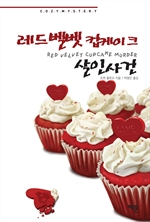 도서 이미지 - 레드벨벳 컵케이크 살인사건