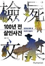 도서 이미지 - 100년 전 살인사건