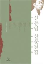 도서 이미지 - 신동엽 산문전집