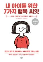 도서 이미지 - 내 아이를 위한 7가지 행복씨앗(여자아이)