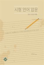 도서 이미지 - 시형, 언어, 압운