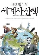 도서 이미지 - H.G. 웰스의 세계사 산책