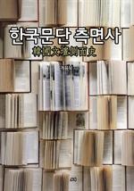 도서 이미지 - 한국문단 측면사