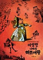 도서 이미지 - 이상한 나라의 하트 여왕