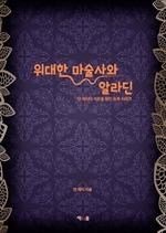 도서 이미지 - 위대한 마술사와 알라딘