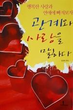 도서 이미지 - 관계와 사랑을 말하다