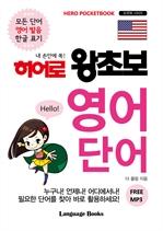 도서 이미지 - 히어로 왕초보 영어 단어