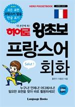 도서 이미지 - 히어로 왕초보 프랑스어 회화