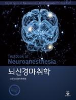 도서 이미지 - 뇌신경마취학