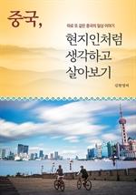 도서 이미지 - 중국, 현지인처럼 생각하고 살아보기