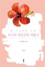 도서 이미지 - 천사와 백일간의 사랑 2