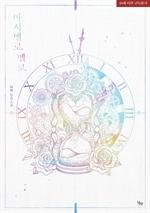 도서 이미지 - [GL] 마시멜로 멜로