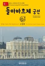 도서 이미지 - 원코스 유럽133 터키 이스탄불 돌마바흐체 궁전 동유럽을 여행하는 히치하이커를 위한 안내서