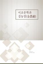 도서 이미지 - 이조문학과 김농암