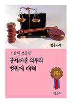 도서 이미지 - 문서제출 의무의 범위에 대해 (판례 모음집)