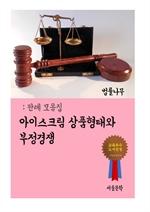 도서 이미지 - 아이스크림 상품형태와 부정경쟁 (판례 모음집)