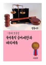 도서 이미지 - 육아휴직 급여제한과 해외체류 (판례 모음집)