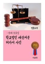 도서 이미지 - 학교법인 재산처분 허가서 사건 (판례 모음집)