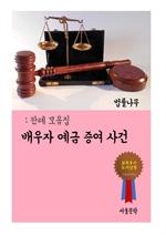 도서 이미지 - 배우자 예금 증여 사건 (판례 모음집)
