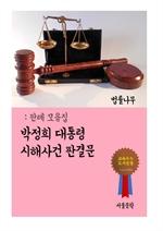 도서 이미지 - 박정희 대통령 시해사건 판결문 (판례 모음집)
