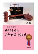 도서 이미지 - 선거운동에서 문서배부죄 구성요건 (판례 모음집)