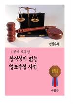 도서 이미지 - 창작성이 없는 법조수첩 사건 (판례 모음집)