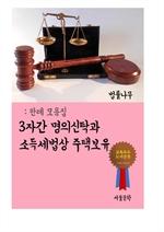 도서 이미지 - 3자간 명의신탁과 소득세법상 주택보유 (판례 모음집)