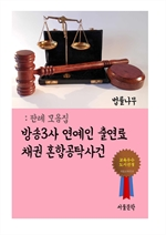 도서 이미지 - 방송3사 연예인 출연료채권 혼합공탁사건 (판례 모음집)