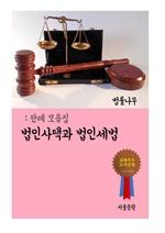도서 이미지 - 법인사택과 법인세법 (판례 모음집)