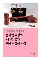 도서 이미지 - 조세범 처벌과 제3자 명의 세금계산서 사건 (생활법률과 판례모음)