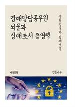 도서 이미지 - 경매담당공무원 뇌물과 경매조서 증명력 (생활법률과 판례모음)