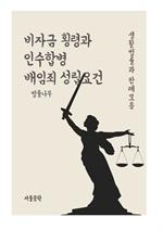 도서 이미지 - 비자금 횡령과 인수합병 배임죄 성립요건 (생활법률과 판례모음)