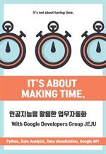 도서 이미지 - 인공지능을 활용한 업무자동화 With Google Developers Group JEJU
